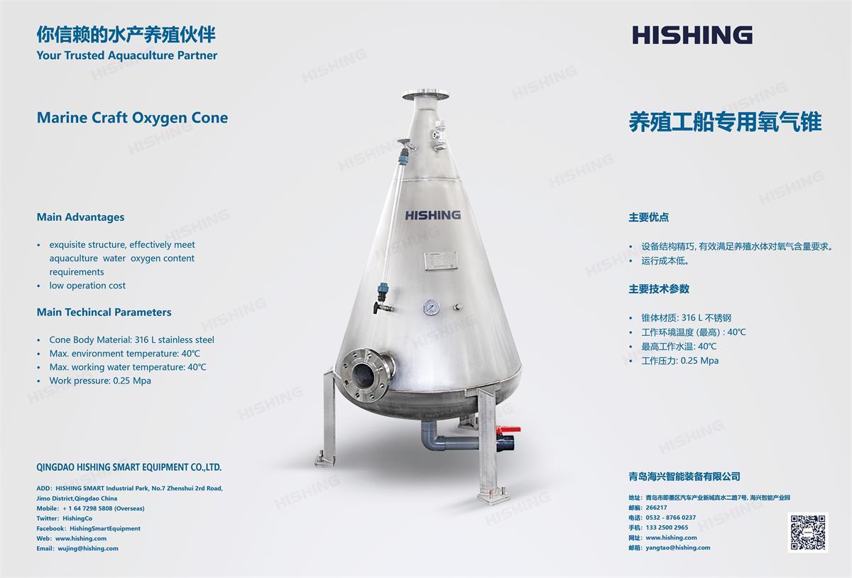 Marine Oxygen Cone